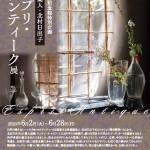 爲三郎記念館 エスプリ・アンティーク展のご案内